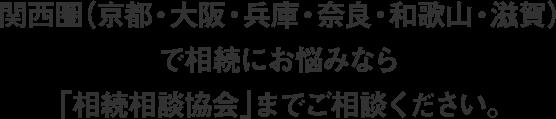 関西圏(京都・大阪・兵庫・奈良・和歌山・滋賀)で相続にお悩みなら「相続相談協会」までご相談ください。