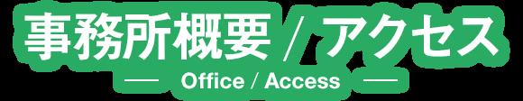 事務所概要/アクセス